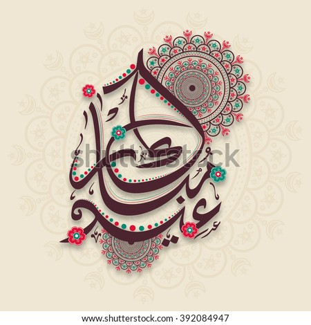 Traditional floral design decorated, Arabic Islamic Calligraphy of text Eid Mubarak on vintage background for Muslim Community Festival celebration. - stock vector