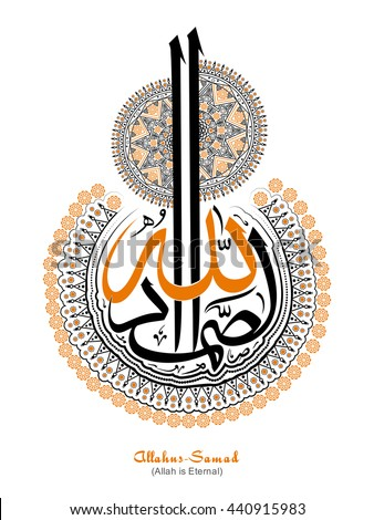 Traditional floral design decorated, Arabic Islamic Calligraphy of Wish (Dua) Allahus Samad (Allah is Eternal), Beautiful Greeting Card design for Muslim Community Festival celebration. - stock vector