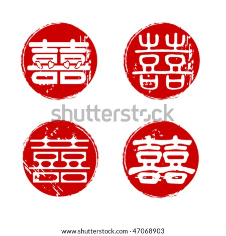 Traditional seal set for chinese wedding and happy event - stock vector
