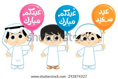 Translation (Happy Eid) , Eid is a festival of breaking of the fast ,Text is written in Arabic - stock vector