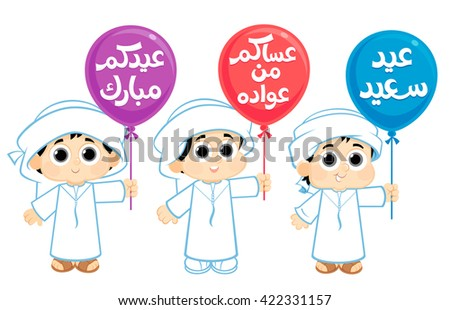 Translation (Happy Eid) , Eid is a festival of breaking of the fast , written in Arabic , Kids from the United Arab Emirates celebrating Eid - stock vector
