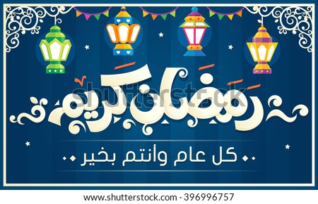 Translation (Happy Ramadan) , Translation of the second text is near to: ( Best Wishes ) ,Text is written in Arabic  - stock vector