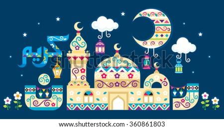 Translation (Happy Ramadan) ,word Ramadan is drawn like a Mosque , Text is written in Arabic  - stock vector
