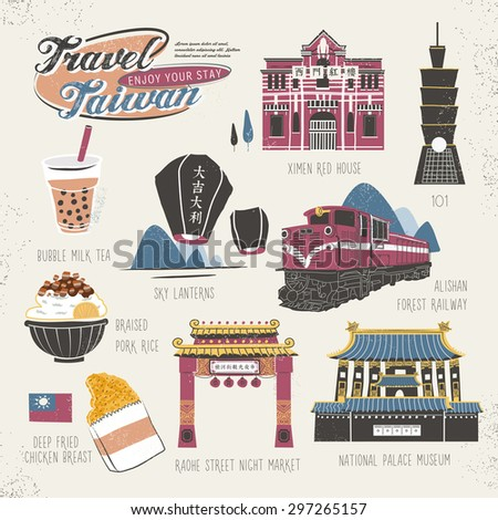 travel concept of Taiwan in lovely flat style ( the chinese words on sky lantern means good fortune and the words on the building is ximen red house in chinese ) - stock vector