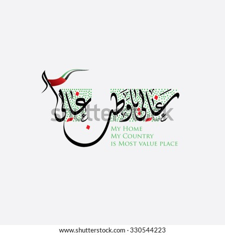 UAE My Home My Country is Most value place - stock vector