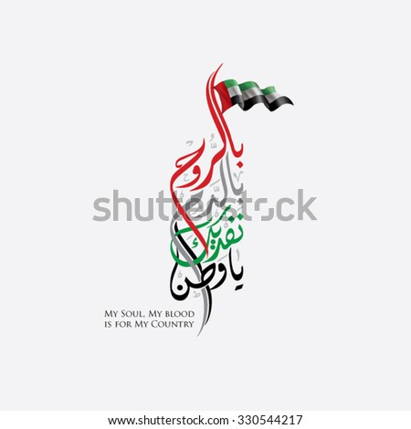 UAE My Soul, My blood is for My Country - stock vector