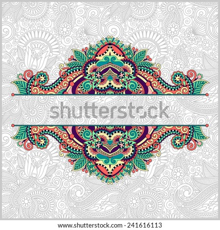unusual floral ornamental template with place for your text, oriental vintage pattern for invitation party card, brochure design, postcard, packing, book cover, vector illustration - stock vector