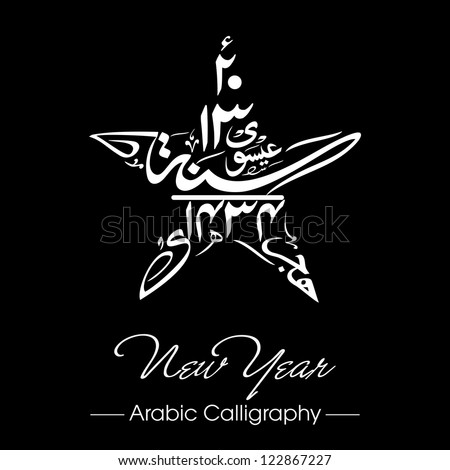Urdu calligraphy of Naya Saal Mubarak Ho (Happy New Year). EPS 10. - stock vector