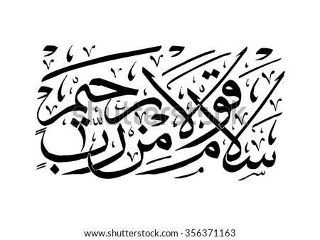"""vector arabic calligraphy illustration (quran verse)  .TRANSLATION : """"Peace!"""" - a word (of salutation) from a Lord Most Merciful! - stock vector"""