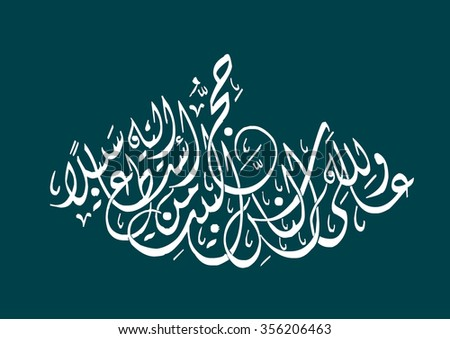 vector arabic calligraphy illustration .TRANSLATION : Pilgrimage thereto is a duty men owe to Allah,- those who can afford the journey - stock vector