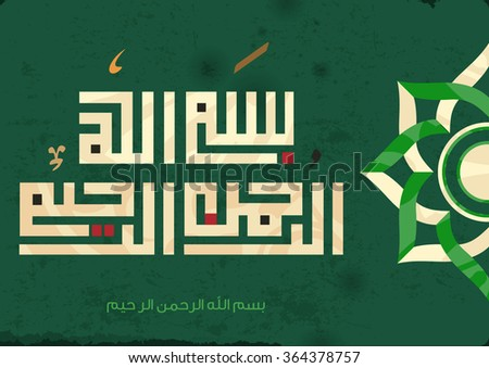Vector Arabic Calligraphy. Translation- Basmala - In the name of God, the Most Gracious, the Most Merciful 1 - stock vector