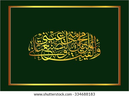 Vector Arabic Calligraphy. Translation: -i lavished my love on you, and to be formed in my sight.  - stock vector