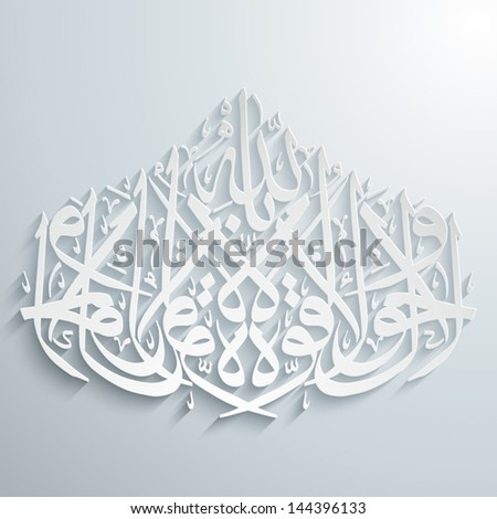 Vector Arabic Calligraphy. Translation: Power and Force from God - stock vector