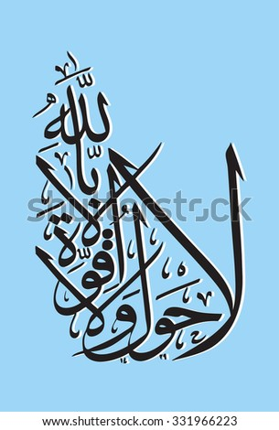Vector Arabic Calligraphy. Translation: -There is no power but from God - stock vector