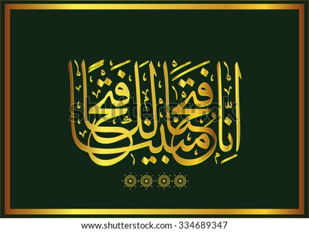 Vector Arabic Calligraphy. Translation: -We have given you -O Muhammad- a manifest victory.  - stock vector