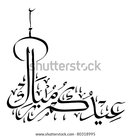 Vector Arabic Hand Written Greeting Calligraphy - Eid Mubarak in Mosque Form - stock vector
