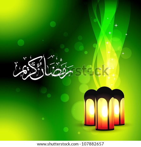 vector beautiful ramadan kareem illustration - stock vector