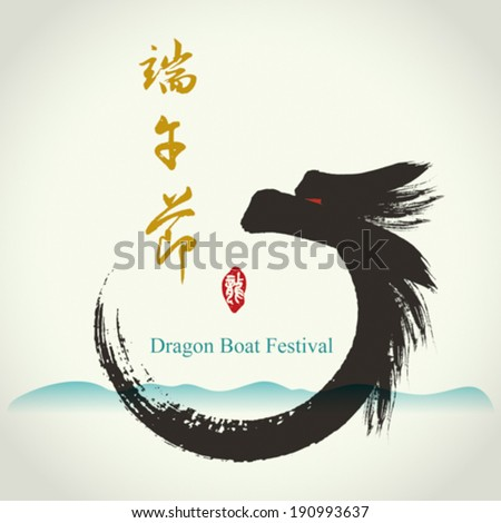 Vector : Brushwork Sign for Dragon Boat Festival - stock vector