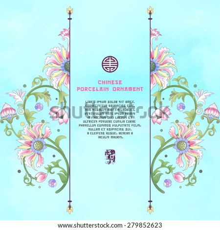 Vector card with imitation of chinese porcelain painting. Watercolor background. Lotus flowers and leaves are painted by watercolor. Place for your text. - stock vector