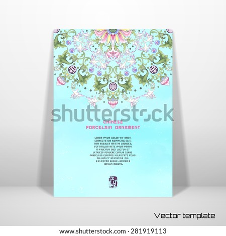 Vector card with round floral ornament. Beautiful lotus flowers and blue watercolor background. Hand drawing. Imitation of chinese porcelain painting. Place for your text. - stock vector