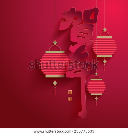 Vector Chinese Calligraphy Paper Cutting. Translation of Calligraphy: New Year Celebration. Translation of Stamps: Good Fortune. - stock vector