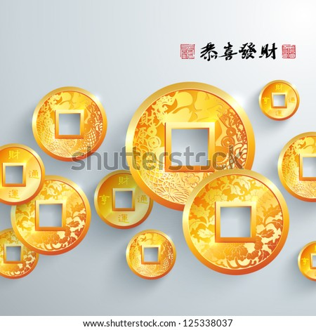 Vector Chinese Copper Coins, Translation: Prosperity - stock vector