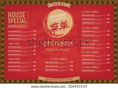 Chinese restaurant stock photos images pictures for 101 taiwanese cuisine menu