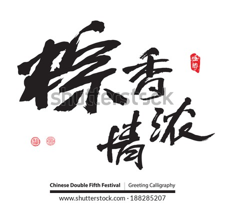 Vector Chinese Greeting Calligraphy For Dragon Boat Festival / Double Fifth Festival. Translation of Calligraphy: Rice Dumpling - The Flavour of Love. Translation of Red Stamp: Joyfulness Festival - stock vector