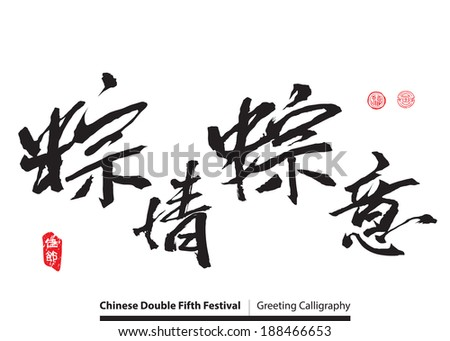 Vector Chinese Greeting Calligraphy For Dragon Boat Festival / Double Fifth Festival. Translation of Calligraphy: Special Affection with Double Fifth Festival. Red Stamp: Joyfulness Festival - stock vector