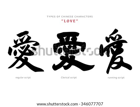 vector Chinese letter calligraphy hieroglyph / scripts collection / writing brush / translation meaning : Love - stock vector