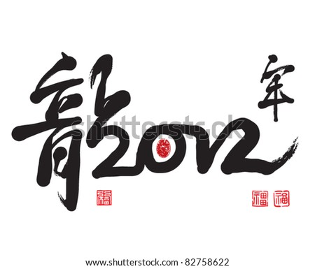 Vector Chinese New Year Calligraphy for the Year of Dragon - 2012 - stock vector
