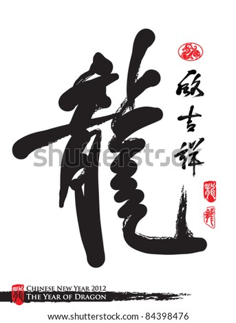 Vector Chinese New Year Calligraphy for the Year of Dragon - Bless of Dragon - stock vector