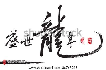 Vector Chinese New Year Calligraphy for the Year of Dragon - Peaceful Dragon Year - Peaceful Dragon Year - stock vector