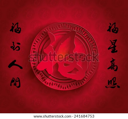 Vector Chinese New Year Paper Graphics. Translation of Chinese Calligraphy: Blessing to All, Best of luck & Get Lucky Coming Year. - stock vector