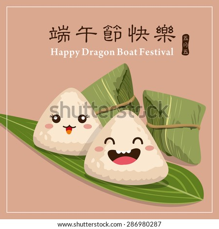 Vector chinese rice dumplings cartoon character illustration. Chinese text means Dragon Boat Festival. Dragon boat festival rice dumplings. - stock vector