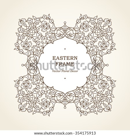 Vector decorative line art frame for design template. Element for design in Eastern style, place for text. Brown outline floral border. Lace decor for invitations, greeting cards, certificate. - stock vector