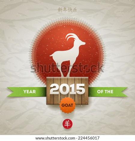 Vector design for Year of the goat 2015. - stock vector