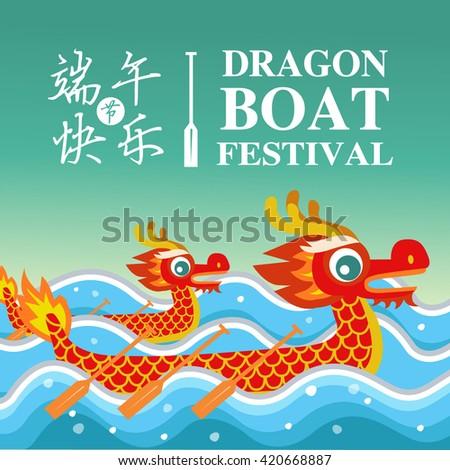 Vector Dragon Boat Festival illustration. Chinese text means Dragon Boat Festival.  - stock vector