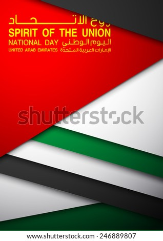 "vector festive banner with flag and a gold inscription in Arabic ""Spirit of the union, National Day, United Arab Emirates"" - stock vector"