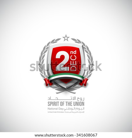 "vector festive banner with UAE flag, coat of arms and an inscription in Arabic and Kufic script ""2nd December. Spirit of the union, National Day, United Arab Emirates"" - stock vector"