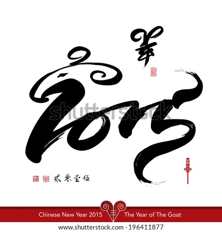 Vector Goat Calligraphy Painting in 2015 Form, Chinese New Year 2015. Translation of Calligraphy: Goat 2015, Red Stamp: Good Fortune. - stock vector