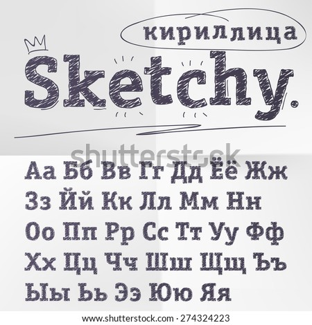 Vector hand drawn sketch alphabet (Cyrillic alphabet) Russian language font - stock vector
