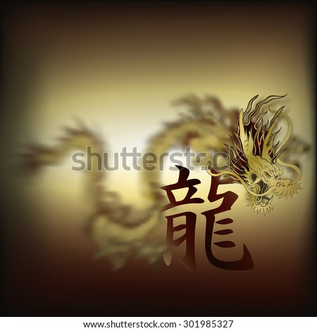 """vector illustration golden Chinese dragon, dragon head close-up on background blurred body . Chinese character in image means """"dragon"""". - stock vector"""