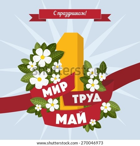 "Vector Illustration ""Happy Holidays! peace labor may"". The first number with flowers, a red ribbon on a gray background. - stock vector"