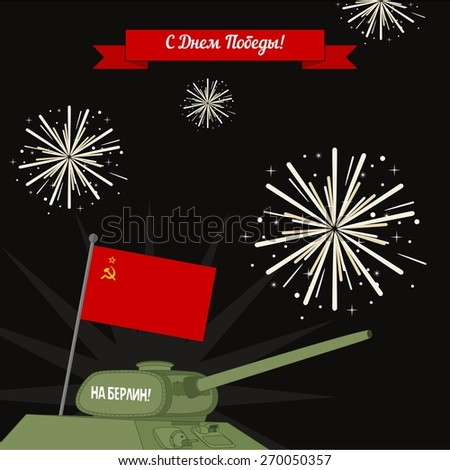 "Vector Illustration ""Happy Victory Day!"". Tank with a Soviet flag with the inscription ""To Berlin!"" fireworks on a black background. - stock vector"