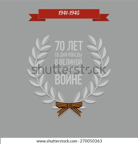 "Vector Illustration ""1941-1945"". Laurel wreath with a bow of St. George ribbon and the words ""70 years since the victory in the Great Patriotic War"" on a gray background. - stock vector"