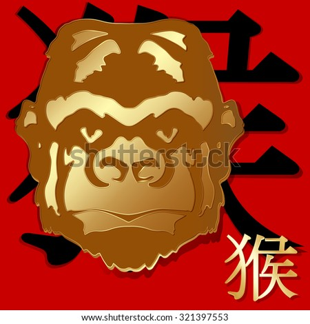 Vector illustration monkey portrait stencil of metal plates. Monkey as a symbol of 2016 with a hieroglyph. The Chinese character in the image means monkey. - stock vector