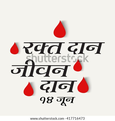 Vector illustration of a hindi text for World blood donor day. - stock vector