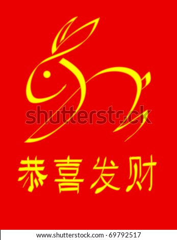 vector illustration of an abstract prosperity rabbit for the Chinese New Year - stock vector