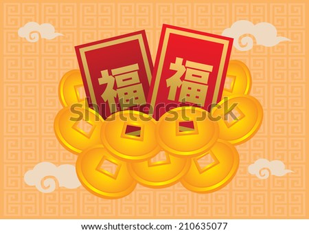 Vector illustration of ancient chinese gold coins and red packet with chinese character, fu, meaning luck or good fortune. - stock vector